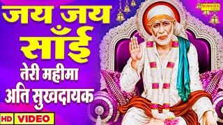 जय जय साई तेरी महिमा अतिसुखदायी   Anuradha Paudwal   Live Sai Bhajan Sonotek   Sai Bhajan 2021
