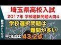 【埼玉県】高校入試数学2017年【第4問】 の動画、YouTube動画。