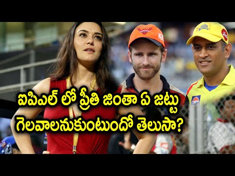 IPL 2018: Preity Zinta wants CSK to win the title | Oneindia Telugu thumbnail