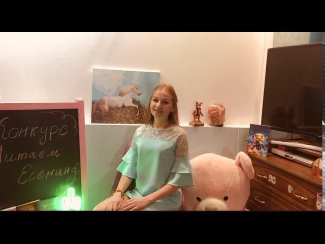 Изображение предпросмотра прочтения – ДарьяСтрюченко читает произведение «Сдобрым утром! (Задремали звёзды золотые…)» С.А.Есенина