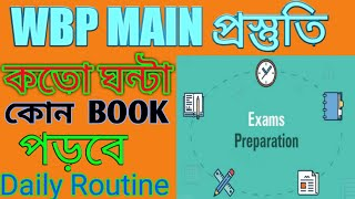 HOW TO TAKE PREPARATION FOR WB POLICE CONSTABLE MAIN EXAM