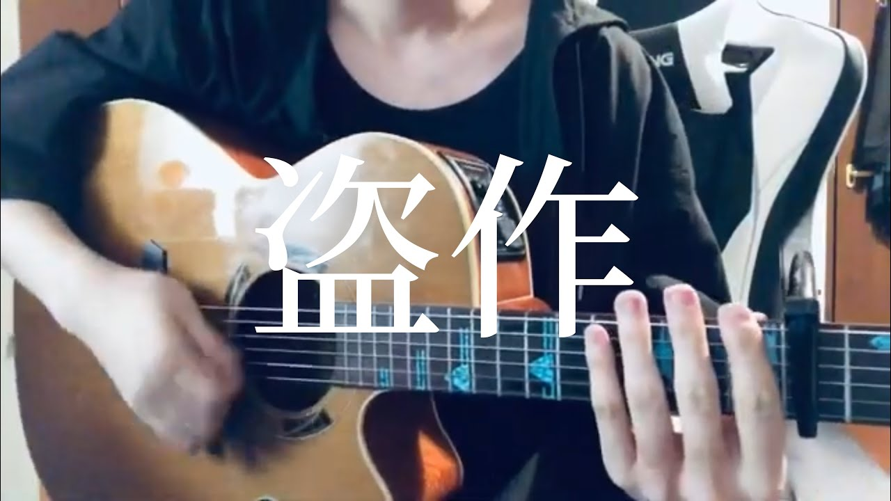 盗作 / ヨルシカ cover 市川周