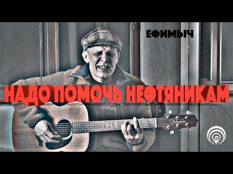 Ефимыч - Надо помочь нефтяникам