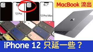 新消息!iPhone 12 6.1吋先開賣?iPhone 12 Pro 確定回歸3筒鏡頭?Apple 自家晶片 MacBook Air/Pro 上市?