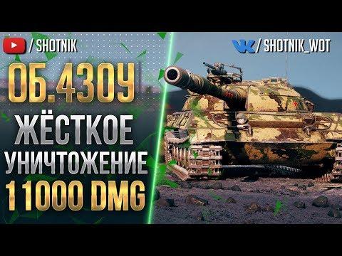 ОБ.430У - 11000 УРОНА, ЖЕСТКОЕ УНИЧТОЖЕНИЕ