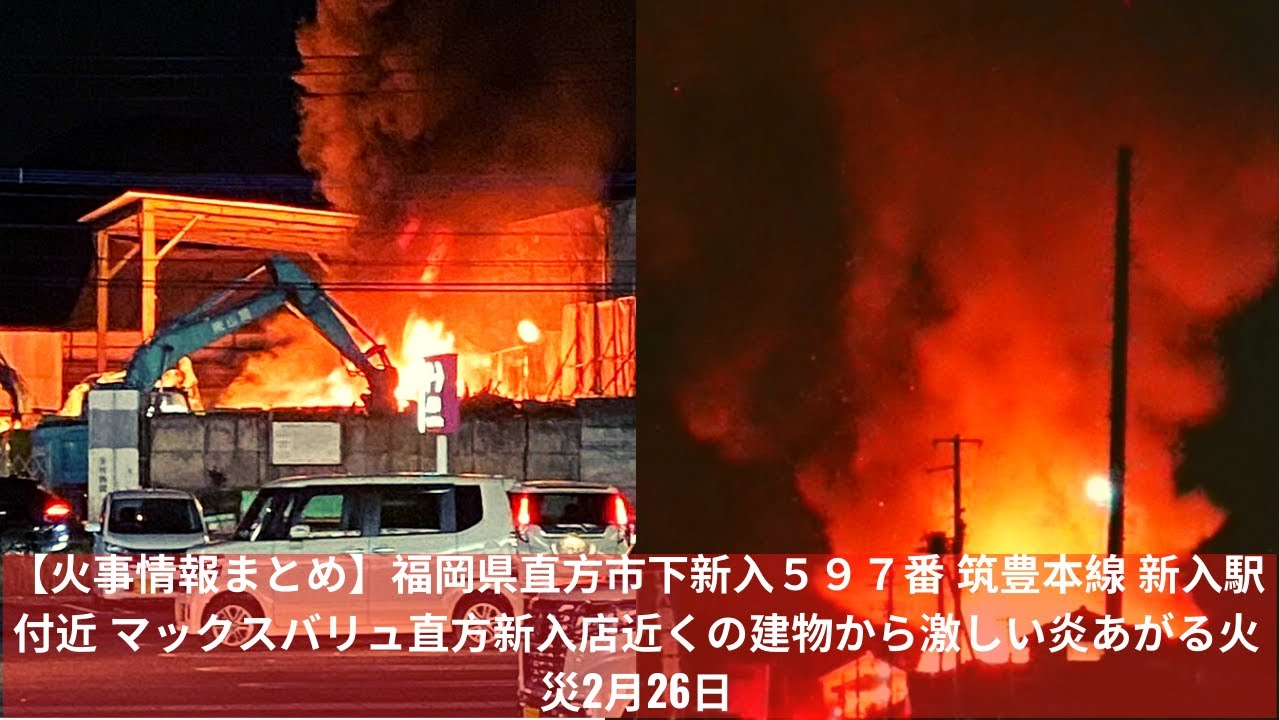 朝倉 市 火事