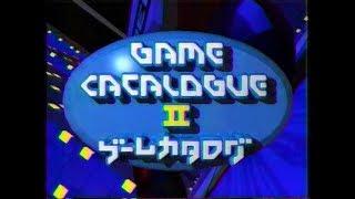 ゲームカタログ2 1997年11月20日