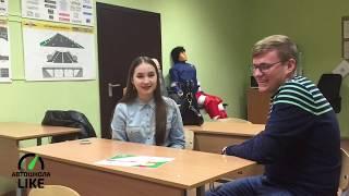 Отзыв победительницы розыгрыша БЕСПЛАТНОГО обучения в Автошколе Лайк