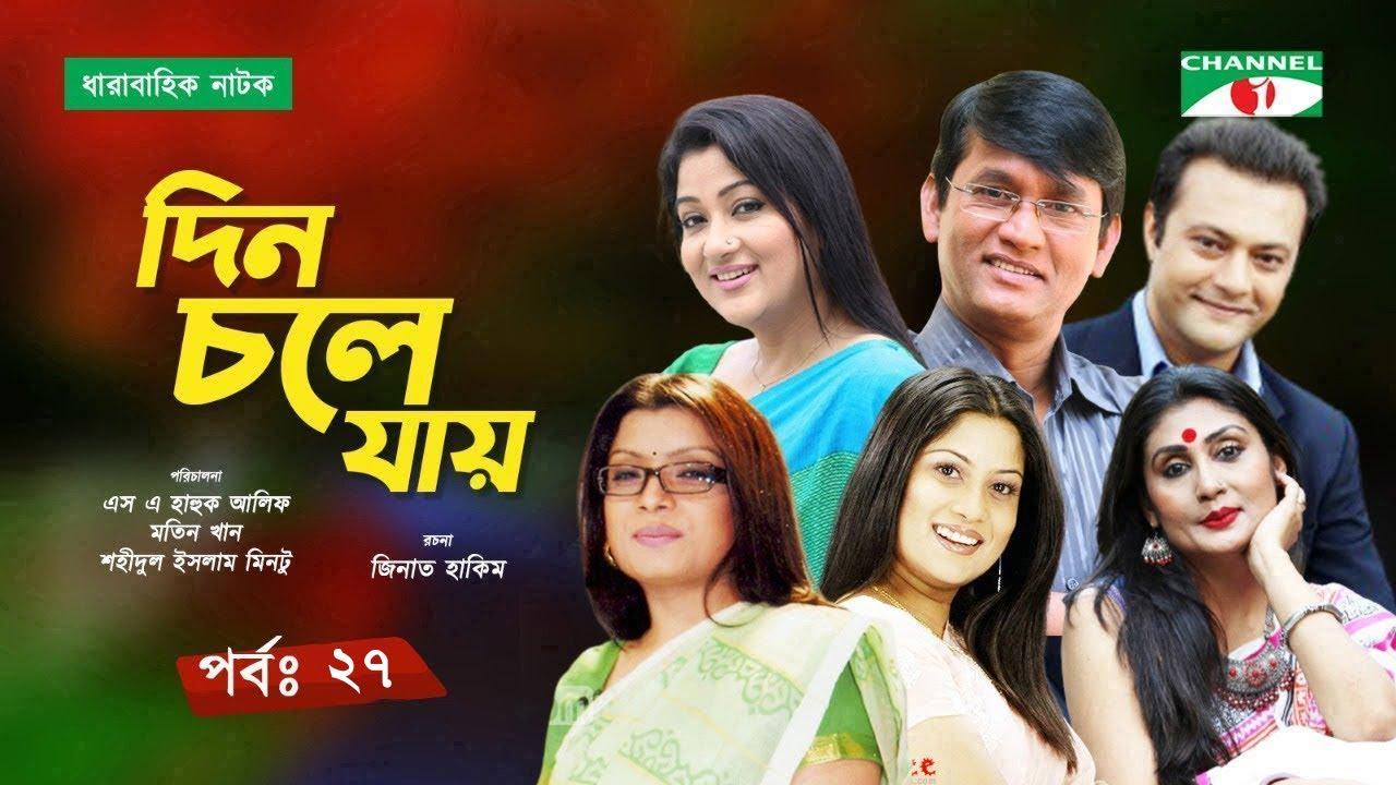 দিন চলে যায় | Mega Serial | Ep-27 | Ajijul Hakim | Tajin | Shahed | Srabonti | Sumi | Bonna Mirza