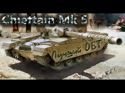 Chieftain Mk.5 -