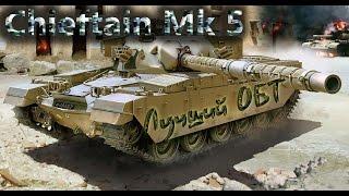 Chieftain Mk.5 - Лучший ОБТ 5 в Armored Warfare