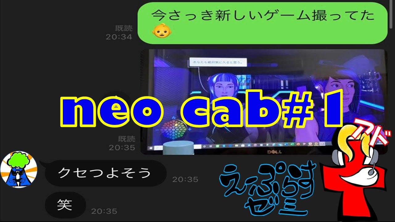 【作業用】癖が強いから作業用として観にきて(笑)「neo cab#1」