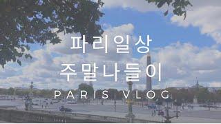 파리에서 삼계탕 먹을사람♀️ 오랑쥬리미술관, 콩코드광…