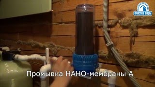 Фильтр для очистки воды в коттедже. С промывной титановой НАНО-мембраной.(http://goo.gl/y3uXLT Фильтр для очистки воды в коттедже. С промывной титановой НАНО-мембраной., 2016-03-15T05:25:43.000Z)