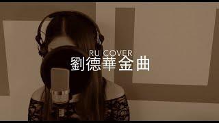 劉德華金曲串燒 Andy Lau's Medley (cover by RU)