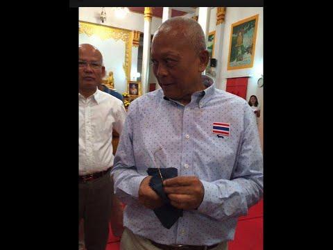 ดร.เพียงดิน รักไทย 2015-07-29  ตอน สุเทพสึกอ...