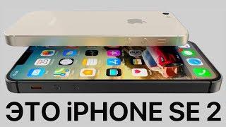 Каким будет iPhone SE 2 (2018): дизайн, дата релиза, характеристики, цена