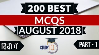 200 Best current affairs August 2018 in Hindi Set 1  - IBPS PO/SSC CGL/UPSC/KVS/IAS/RBI Grade B 2018