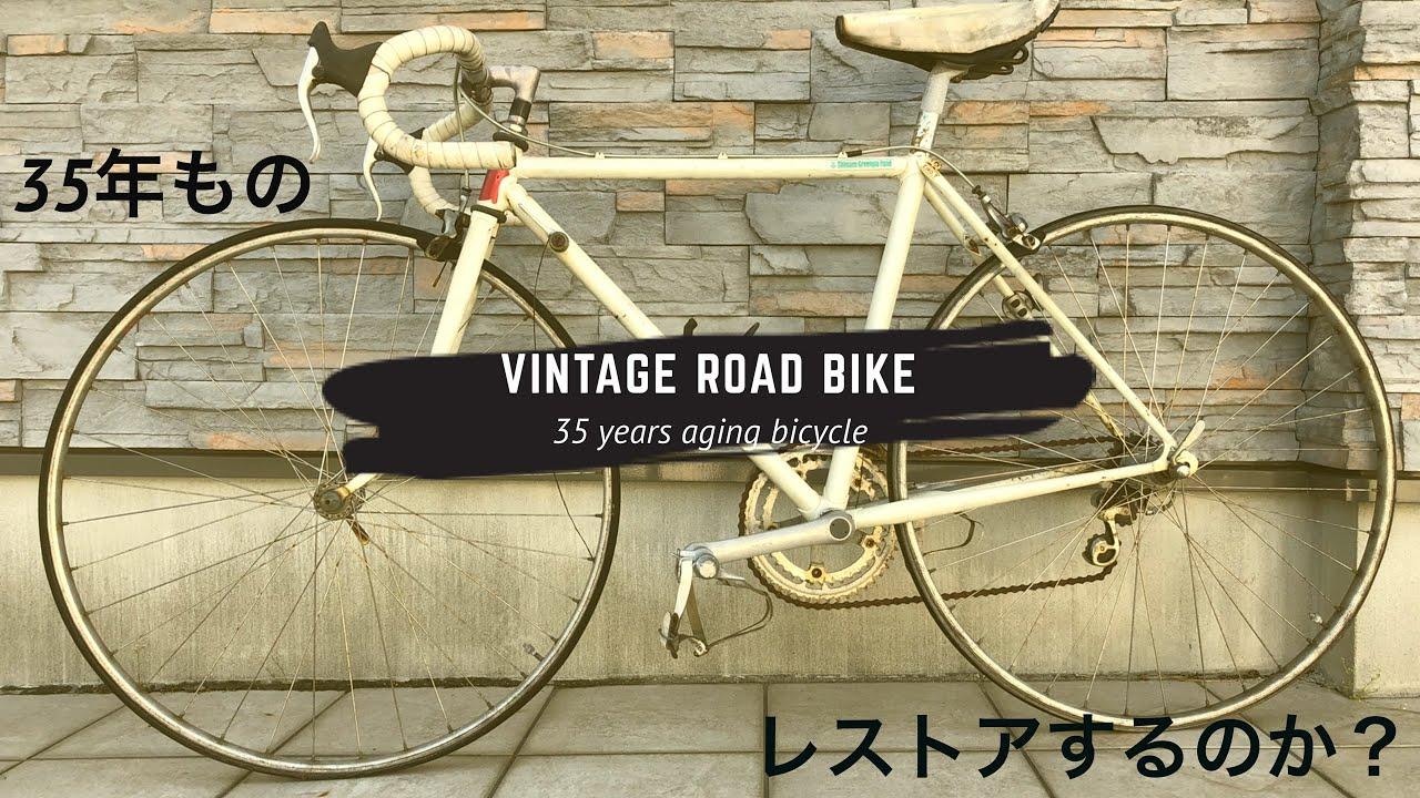 バイク ビンテージ ロード
