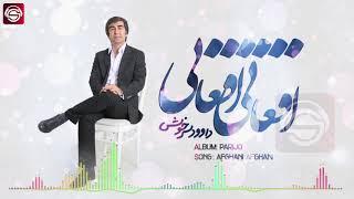 Afghani Afghani-Dawood Sarkhosh افغانی افغانی-داوود سرخوش
