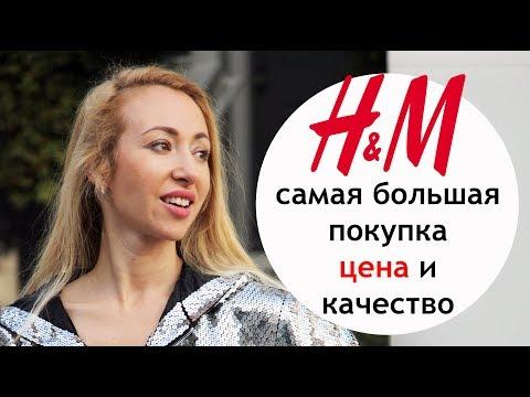 H&M самая большая покупка 🤑Качество Цена 🤔Одежда для детей 💁Шопинг с клиенткой HAUL