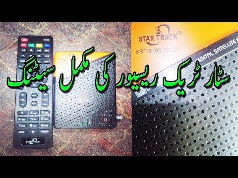 How To Installation |STAR TRACK| HD Digital Satellite Receiver: SRT -5100-MEGA MINI HD