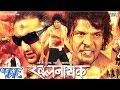 HD खलनायक - Bhojpuri Action Movie | Khalnayak - Bhojpuri Full Film | Viraj Bhatt Action Dhamaka