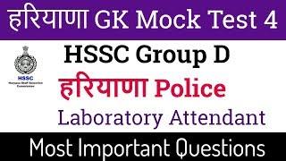 Haryana GK, Science GK Mock Test for HSSC Group D | Haryana Police | Laboratory Attendant - 4