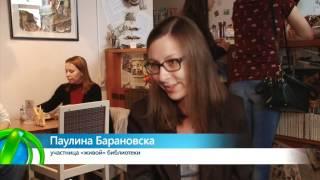 В Кирове открылась ''Живая'' библиотека. ИК ''Город'' 13.04.2015