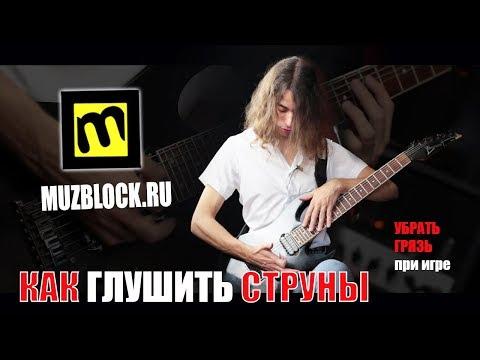 Уроки игры на гитаре для начинающих (Часть 1) - YouTube