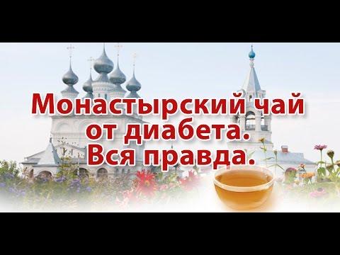 Монастырский чай от диабета. Где купить настоящий?