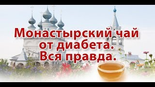 Монастырский чай от диабета. Где купить настоящий?(Монастырский чай от диабета. Покупайте настоящий на www.elitnie-chai.ru., 2015-02-04T08:34:52.000Z)