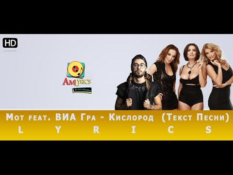 """Мот feat. ВИА Гра - Кислород (cover """"Oxword"""") from YouTube · Duration:  2 minutes 28 seconds"""
