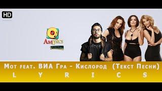 Мот feat. ВИА Гра - Кислород (HD  Текст Песни)