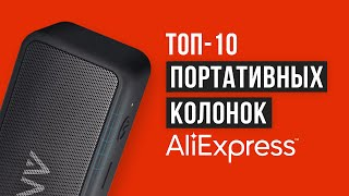 Aliexpress колонка