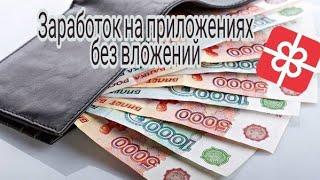 скачать приложение для заработка денег на пк