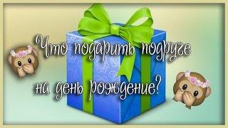 ♥ Что подарить подруге на день рождения? ♥(Где меня можно найти? ВК - http://vk.com/id196890454 ASK - https://ask.fm/Kristina3318 Твиттер - https://twitter.com/Emerson_YT_., 2016-02-07T21:03:58.000Z)