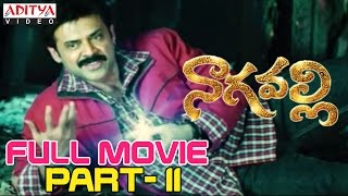 Nagavalli Telugu Movie Part 11/14 - Venkatesh,Anushka Shetty
