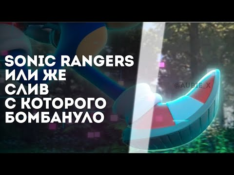 Sonic Rangers или же слив с которого бомбануло • Aubie X