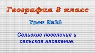 География 8 класс (Урок№33 - Сельские поселения и сельское население.)