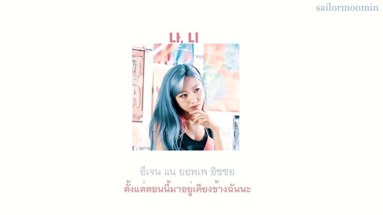 [THAISUB | KARAOKE] Ryu Sujeong (류수정) - 나,니 (Na, Ni) #เซเลอร์มูมิน