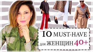 10 СТИЛЬНЫХ MUST-HAVE ДЛЯ ЖЕНЩИН 40+ | КАК ОДЕВАТЬСЯ СТИЛЬНО В 40 лет