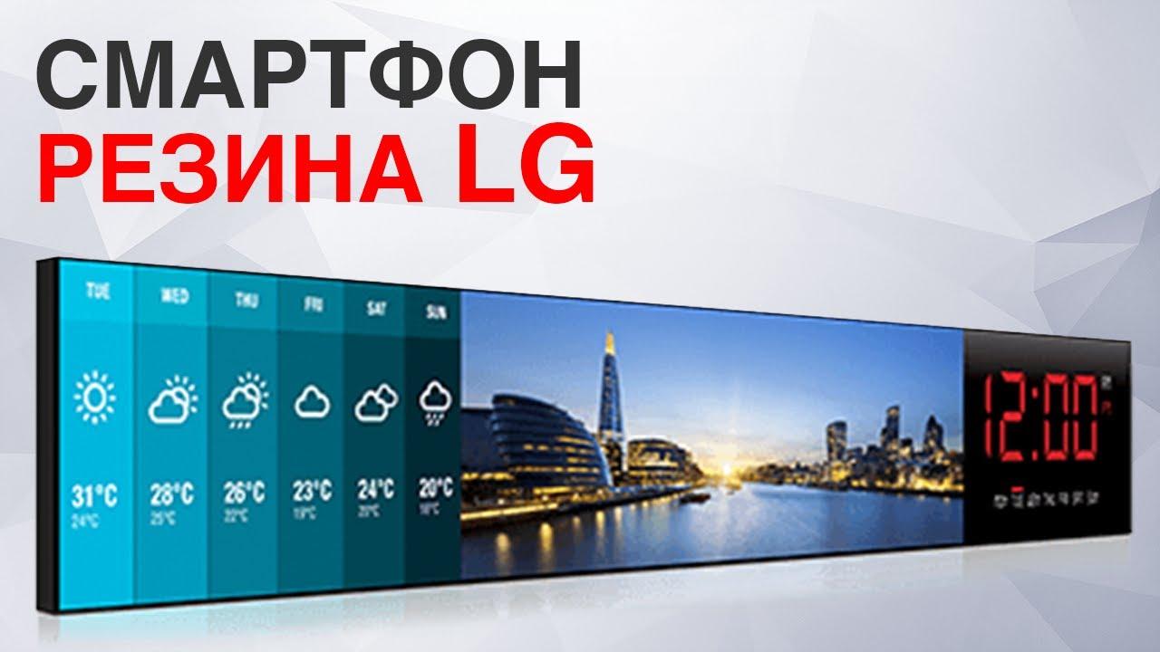 Растягивающийся смартфон LG | Сгибающийся Gorilla Glass для iPhone 2019 и другие новости