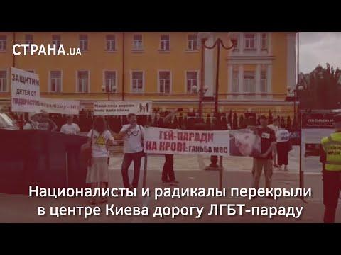 Националисты и радикалы перекрыли в центре Киева дорогу ЛГБТ-параду | Страна.ua thumbnail