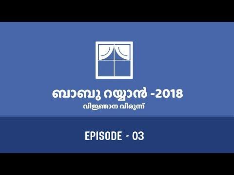 Babu Rayyan - 2018 | Ep. 03 | Ans. By Abdul Jabbar Abdullah Madeeni