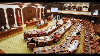 الجلسة العادية السادسة والثلاثين لدور الانعقاد الرابع -  مجلس النواب - مملكة البحرين 20 يونيو 2018