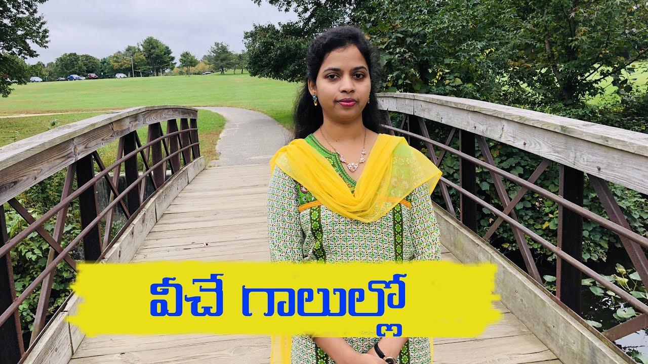 వీచే గాలుల్లో ప్రతిరూపం నీవే || Veeche Galullo Prathirupam Cover|| Telugu Christian Song || 4K