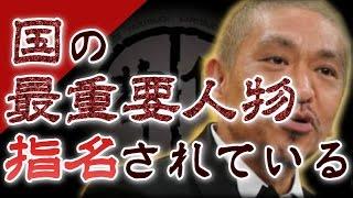 【やりすぎ都市伝説】2009 主題:松本人志は国の最重要人物に選ばれてい...