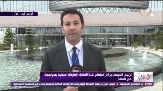 الأخبار - عمرو خليل يوضح جدول أعمال قمة الإتحاد الإفريقي اليوم ومحادثات سد النهضة بين مصر وإثيوبيا