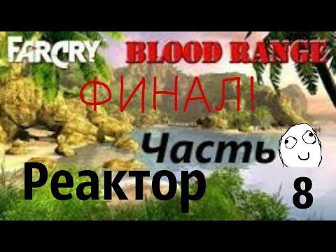 Прохождение игры FarCry Blood Range  Реактор  №8 ФИНАЛ